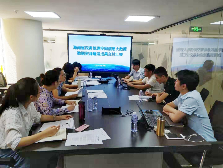 海南省政务地理空间信息大数据建设项目通过成果交付验收